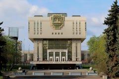 Mosca, Russia - 3 maggio 2019: Biblioteca Centro-fondamentale intellettuale dell'università di Stato di Mosca fotografia stock