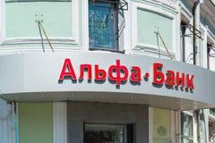 Mosca, Russia - 17 maggio 2016 Segno di Alpha Bank sulla facciata della casa Immagine Stock Libera da Diritti