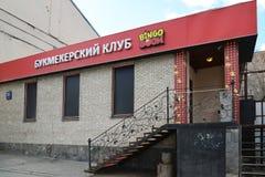 Mosca, Russia - 14 marzo 2016 Scommettendo l'asta di bingo del club sull'anello del giardino Immagine Stock Libera da Diritti