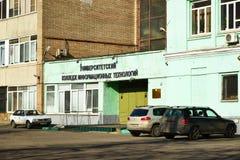 Mosca, Russia 10 marzo 2016 Università di tecnologia dell'informazione Fotografie Stock Libere da Diritti