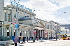 Mosca. Stazione ferroviaria di Kiyevsky Fotografia Stock