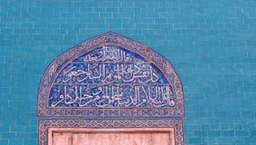 Moschee in Bursa, die Türkei Lizenzfreies Stockbild