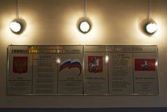 Moscou, cidade federal do russo, Federação Russa, Rússia Imagem de Stock Royalty Free