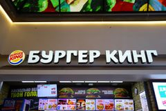 MOSCOU, RÚSSIA ABRIL, 24, 2018: A ideia do logotipo do restaurante do fast food de Burger King na parede do ar livre, Burger King Imagens de Stock