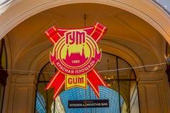 MOSCOU, RÚSSIA ABRIL, 24, 2018: Sinal plástico na entrada do armazém da goma no Kitai-gorod o maior e Imagens de Stock Royalty Free