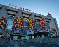 Moscou, Rússia, fachada colorida da construção do teatro imagens de stock