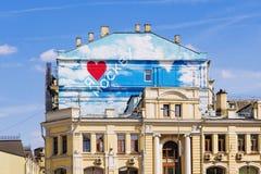 MOSCOU, RUSSIE 10 AVRIL 2017 : Photographie stock libre de droits