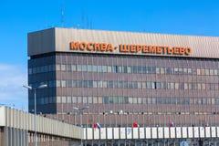 Moscou, Russie - avril 2018 : Terminal F de l'aéroport international SVO Sheremetyevo avec le ciel bleu Aéroport de hub pour le R Photo libre de droits
