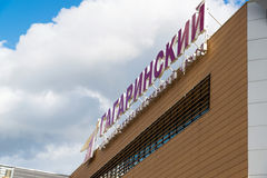 Moscou, Russie - 1er novembre 2016 Complexe Gagarin d'achats et de divertissement Photographie stock libre de droits