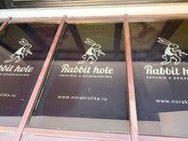 """Moscou, Russie, juin 20, 2019 Centre de recherche """"terrier de lapin """"dans la ruelle de Podsosensky à Moscou photographie stock libre de droits"""