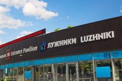 Moscou, Russie - juin 2018 : Entrée de stade de Luzhniki pendant le jour ensoleillé d'été o Photo libre de droits