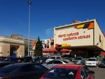 Moscou, Russie - peuvent 07 2018 centre Semenovskiy d'achats et de divertissement et station de métro de Semyonovskaya Photos stock