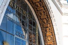 MOSCOU, RUSSIE - 22 SEPTEMBRE 2018 : Fragment de la façade en verre du pavillon aucune 32-34 ingénierie de l'espace chez VDNKh à  images stock