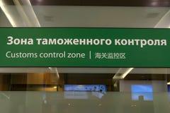 MOSCOU, RUSSIE - VERS EN DÉCEMBRE 2016 : Fin de signe de contrôle de douane Photographie stock libre de droits