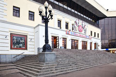 Moscow Circus. Entrance to the Old Moscow Circus named after Yuri Nikulin Royalty Free Stock Photography