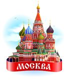 Moscow city coloful emblem with St. Bazil Cathedral Stock Photo