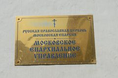 The Moscow diocesan administration Stock Photo