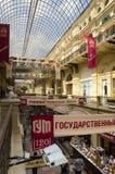 Moscow GUM Stock Photo