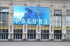 Moscow Luzhniki Sports Palace Stock Images