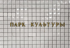 Moscow metro, inscription in Russian: Park Kultury Royalty Free Stock Photos