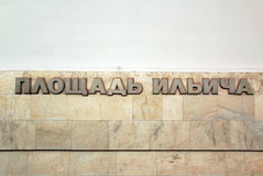 Moscow metro, inscription: station Ploshchad Il'icha. Russia, Moscow metro, inscription: station Ploshchad Il'icha Stock Photo