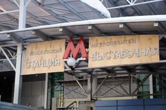 Moscow metro station Mezhdunarodnaya, inscription at entrance Royalty Free Stock Photography