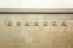 Moscow metro, station Polyanka Stock Photos