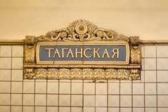 Moscow metro stations Stock Photos