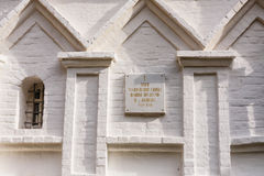 Moscow. The plaque on the Church of the Beheading of St. John n Kolomenskoye Stock Images