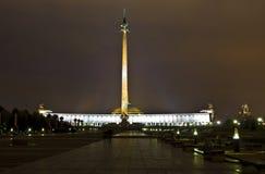 Moscow, Poklonnaya hill Royalty Free Stock Photos