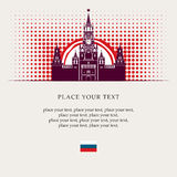 Moscow, Red Square Royalty Free Stock Image