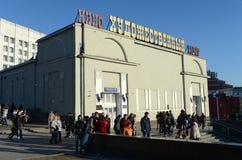 Cinema `Khudozhestvenny` on Arbatskaya Square in Moscow. MOSCOW, RUSSIA -  APRIL 17, 2016: Cinema `Khudozhestvenny` on Arbatskaya Square in Moscow Royalty Free Stock Image