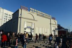 Cinema `Khudozhestvenny` on Arbatskaya Square in Moscow. MOSCOW, RUSSIA -  APRIL 17, 2016: Cinema `Khudozhestvenny` on Arbatskaya Square in Moscow Royalty Free Stock Photo