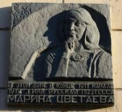 Memorial plaque on the house where the Russian poet Marina Tsvetaeva lived on Sivtsev Vrazhek street in Moscow. MOSCOW, RUSSIA -  APRIL 17, 2016: Memorial Stock Photography