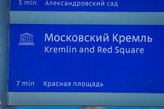 MOSCOW, RUSSIA- APRIL, 29, 2018: Outdoor view of informative sign over a blue metalic structure at the entrance to the. Metro station Smolenskaya Moscow, Russia Royalty Free Stock Image