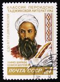 Portrait of Khafiz Shirazi - Tadzhik writer, 650 date of birth anniversary, circa 1971. MOSCOW, RUSSIA - APRIL 2, 2017: A post stamp printed in USSR Russia shows Stock Photos