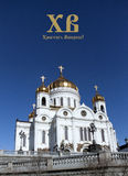 MOSCOW, RUSSIA -Christ is Risen! Easter Greeting card. Christ the Savior Cathedral. Cathedral of the Russian Orthodox Church Stock Photo