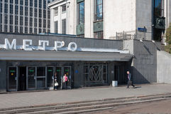 Moscow, Russia - 09.21.2015. Entrance to  subway station Borovitskaya Royalty Free Stock Photography