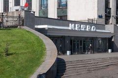 Moscow, Russia - 09.21.2015. Entrance to  subway station Borovitskaya Stock Photos