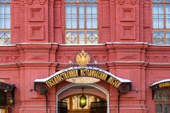 Entrance to State Historical Museum in Moscow royalty free stock image