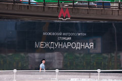 MOSCOW, RUSSIA - JUNE  29, 2017: The entrance to the metro stati Stock Photo