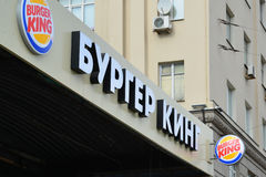 Moscow, Russia - March 14, 2016. Burger King - American fast-food chain Royalty Free Stock Images