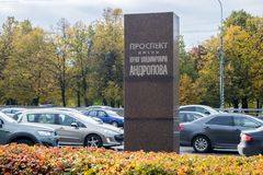 Memorial sign in Andropova avenue The inscription is Avenue named after Yury Vladimirovitch Andropov Royalty Free Stock Photo