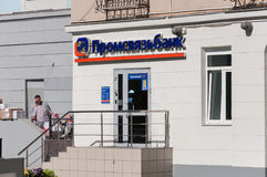 Moscow, Russia - 09.21.2015. Promsvyazbank Bank on Novy Arbat. Moscow, Russia - 09.21.2015. A Promsvyazbank Bank on Novy Arbat Stock Images
