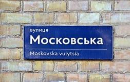 Moscow Russian (Moskovskaya) street in Kiev, Ukraine. Text on Ukrainian, Royalty Free Stock Images