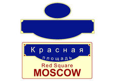 Moscow sign Stock Images