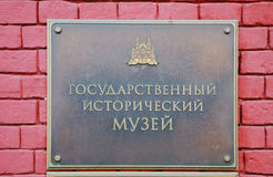 Moscow, tablet: State Historical Museum Royalty Free Stock Image