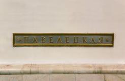 Moskau-Metro, Aufschrift - Station Paveletskaya Lizenzfreies Stockfoto