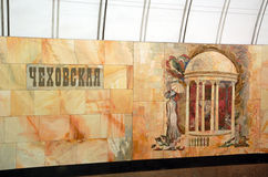 Moskau-Metro, Station Chekhovskaya Lizenzfreie Stockbilder