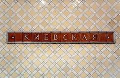 Moskau-Metro, Station Kiyevskaya Lizenzfreies Stockbild